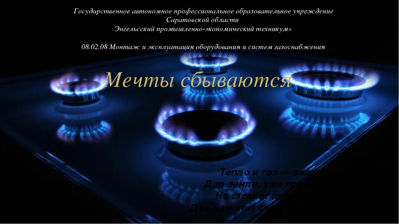 Мечты сбываются Тепло и газ — знакомые слова, Дар земли, уже привычный даже....