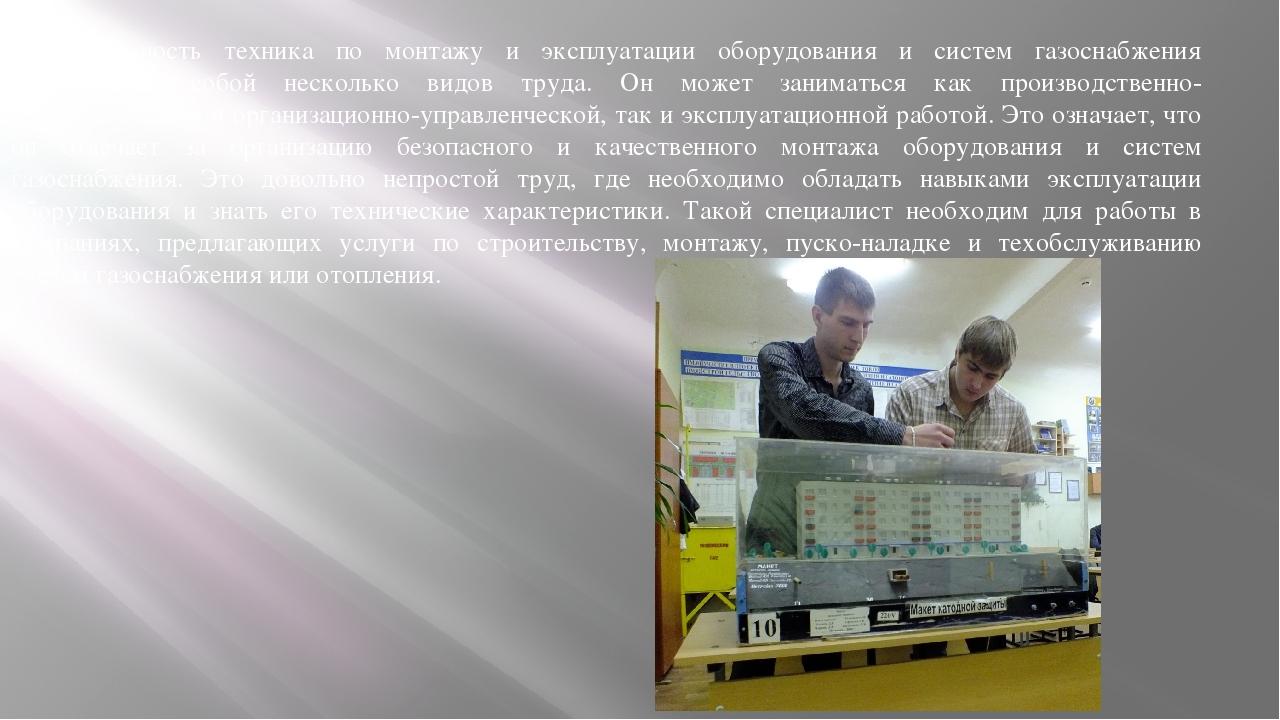 Деятельность техника по монтажу и эксплуатации оборудования и систем газоснаб...