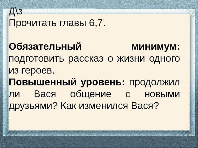 Д\з Прочитать главы 6,7. Обязательный минимум: подготовить рассказ о жизни од...