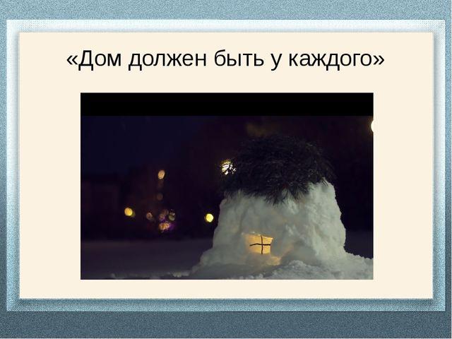«Дом должен быть у каждого»