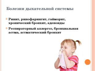 Болезни дыхательной системы Ринит, ринофарингит, гайморит, хронический бронх