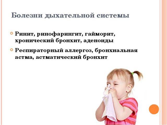 Болезни дыхательной системы Ринит, ринофарингит, гайморит, хронический бронх...