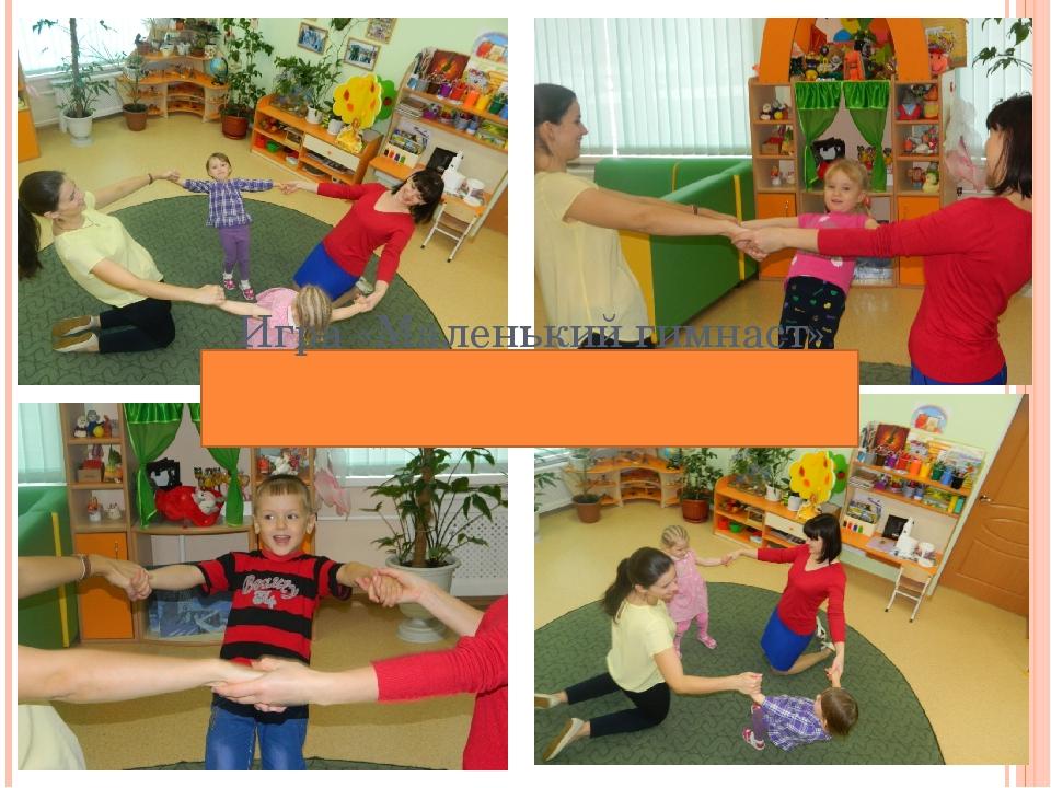 Игра «Маленький гимнаст»