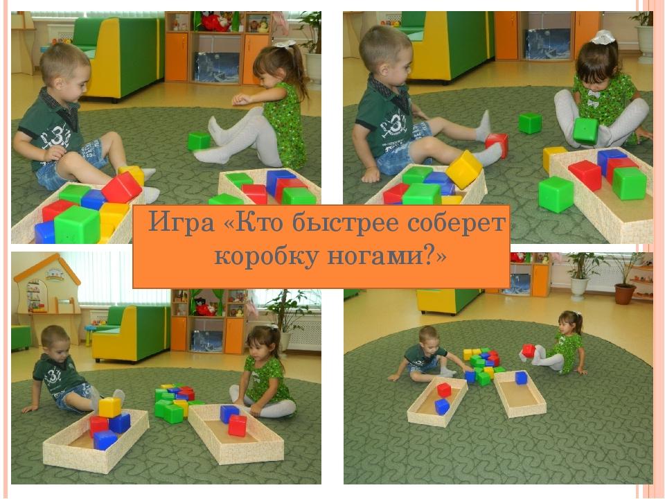 Игра «Кто быстрее соберет коробку ногами?»