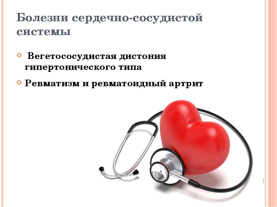 Болезни сердечно-сосудистой системы Вегетососудистая дистония гипертоническог...