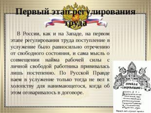 Первый этап регулирования труда В России, как и на Западе, на первом этапе ре