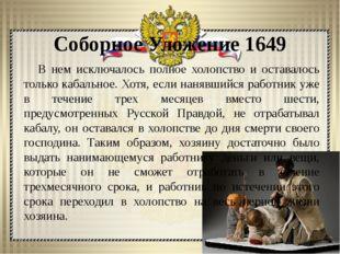Соборное Уложение 1649 В нем исключалось полное холопство и оставалось только
