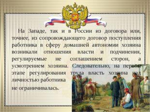 На Западе, так и в России из договора или, точнее, из сопровождающего договор