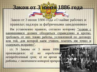 Закон от 3 июня 1886 года Закон от 3 июня 1886 года «О найме рабочих и правил