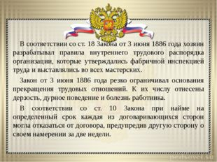 В соответствии со ст. 18 Закона от 3 июня 1886 года хозяин разрабатывал прав
