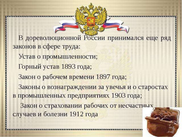 В дореволюционной России принимался еще ряд законов в сфере труда: Устав о пр...