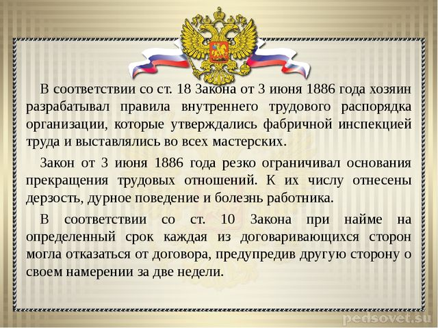 В соответствии со ст. 18 Закона от 3 июня 1886 года хозяин разрабатывал прав...
