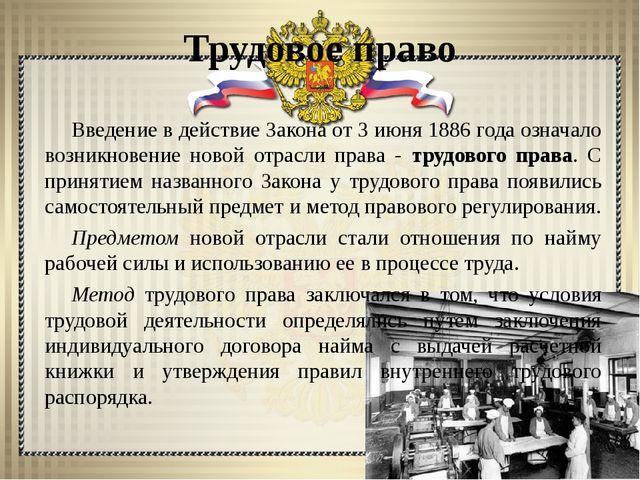 Трудовое право Введение в действие Закона от 3 июня 1886 года означало возник...