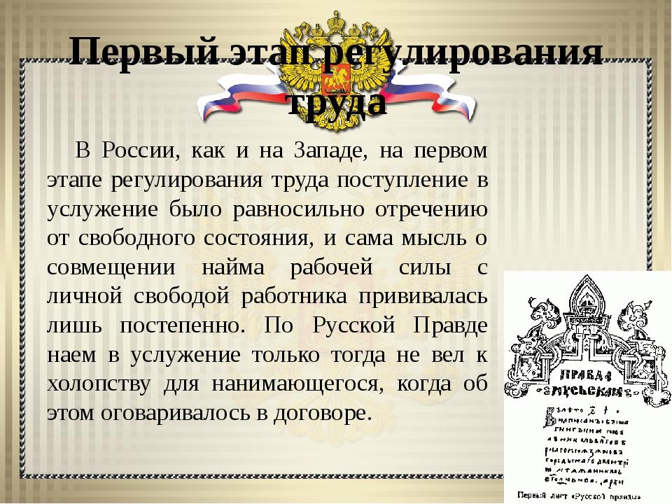 Первый этап регулирования труда В России, как и на Западе, на первом этапе ре...