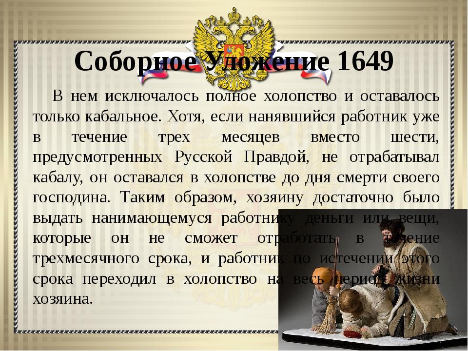 Соборное Уложение 1649 В нем исключалось полное холопство и оставалось только...