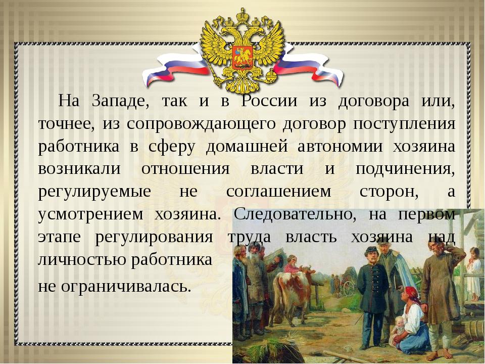 На Западе, так и в России из договора или, точнее, из сопровождающего договор...