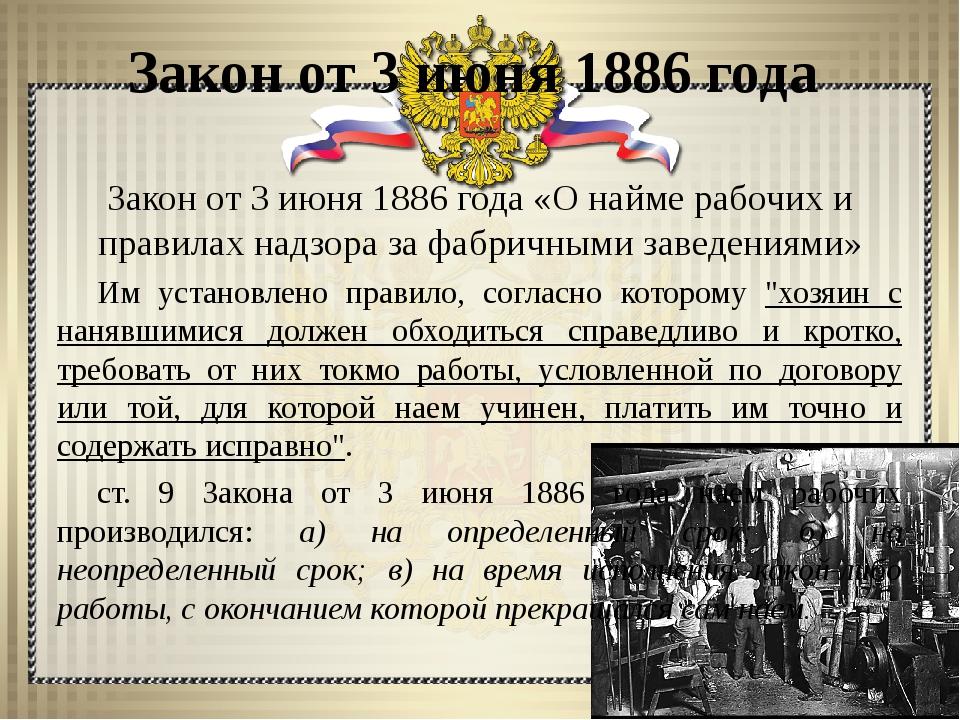 Закон от 3 июня 1886 года Закон от 3 июня 1886 года «О найме рабочих и правил...