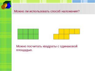 Можно ли использовать способ наложения? Можно посчитать квадраты с одинаковой