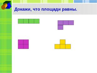 Докажи, что площади равны.