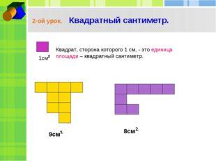 2-ой урок. Квадратный сантиметр. Квадрат, сторона которого 1 см, - это единиц