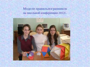 Модели правильногранников на школьной конференции 2012г.