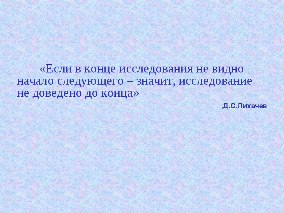 «Если в конце исследования не видно начало следующего – значит, исследование...