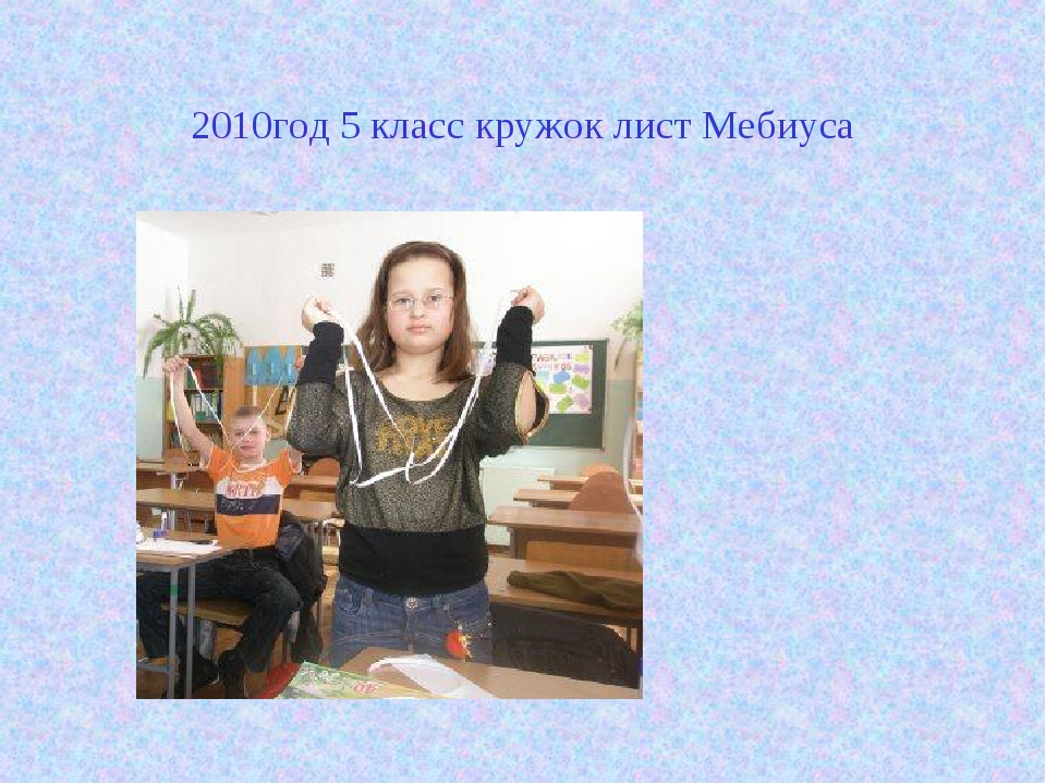2010год 5 класс кружок лист Мебиуса