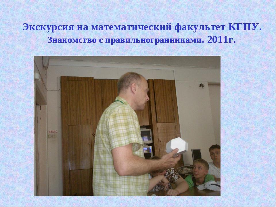 Экскурсия на математический факультет КГПУ. Знакомство с правильногранниками....