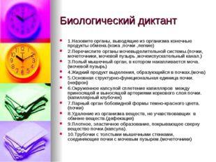 Биологический диктант 1.Назовите органы, выводящие из организма конечные прод