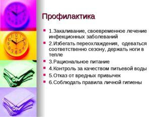 Профилактика 1.Закаливание, своевременное лечение инфекционных заболеваний 2.