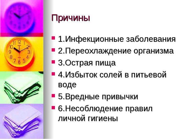 Причины 1.Инфекционные заболевания 2.Переохлаждение организма 3.Острая пища 4...