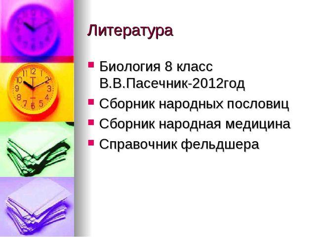 Литература Биология 8 класс В.В.Пасечник-2012год Сборник народных пословиц Сб...