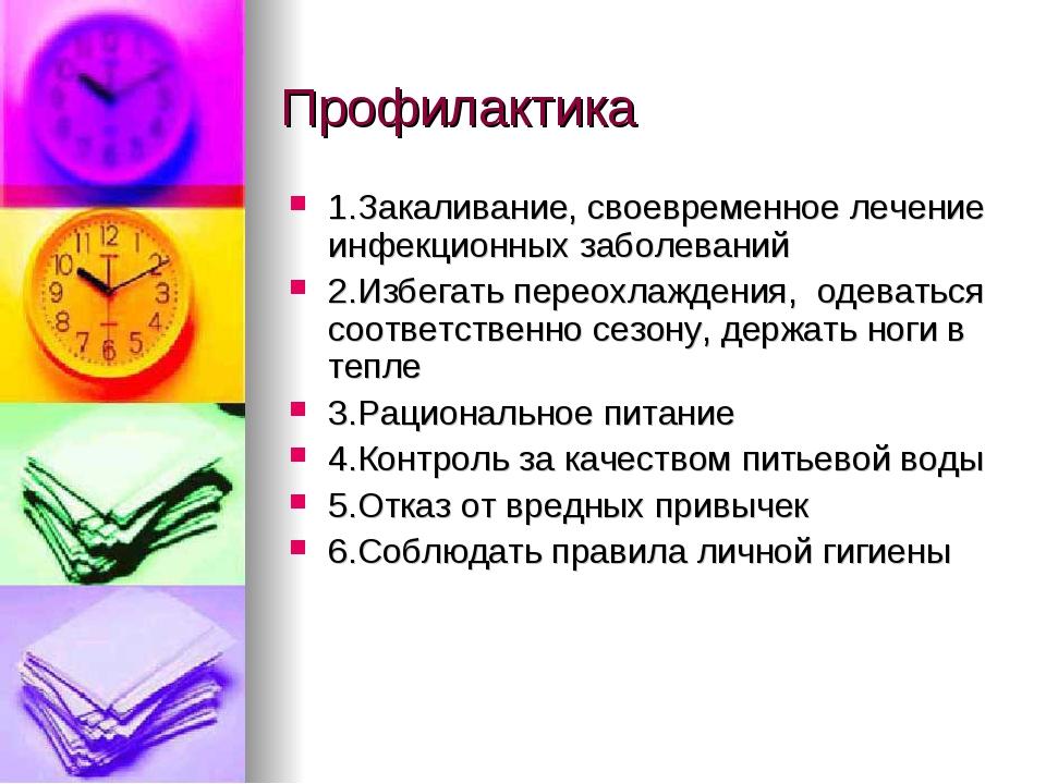 Профилактика 1.Закаливание, своевременное лечение инфекционных заболеваний 2....