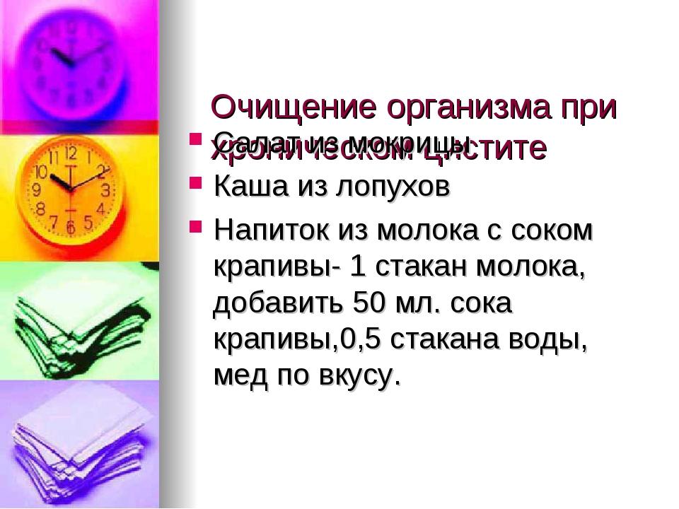 Очищение организма при хроническом цистите Салат из мокрицы Каша из лопухов Н...
