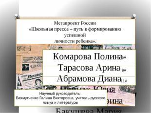 Мегапроект России «Школьная пресса – путь к формированию успешной личности ре