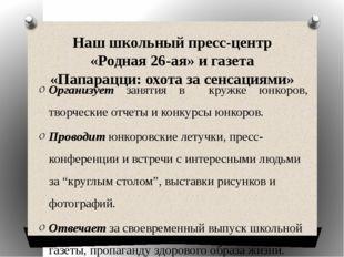 Наш школьный пресс-центр «Родная 26-ая» и газета «Папарацци: охота за сенсаци