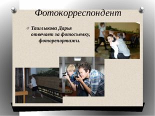 Фотокорреспондент Ташлыкова Дарья отвечает за фотосъемку, фоторепортажи.