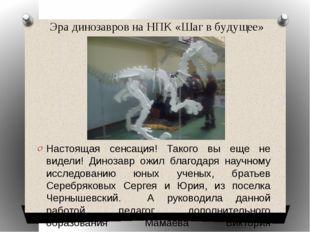 Эра динозавров на НПК «Шаг в будущее» Настоящая сенсация! Такого вы еще не ви