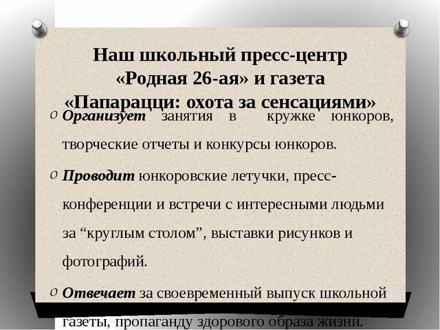 Наш школьный пресс-центр «Родная 26-ая» и газета «Папарацци: охота за сенсаци...