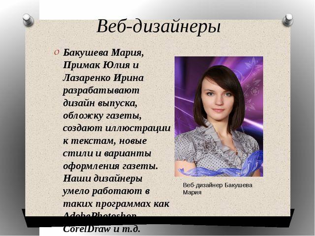 Веб-дизайнеры Бакушева Мария, Примак Юлия и Лазаренко Ирина разрабатывают диз...