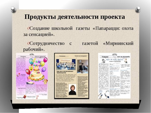 Продукты деятельности проекта Создание школьной газеты «Папарацци: охота за...