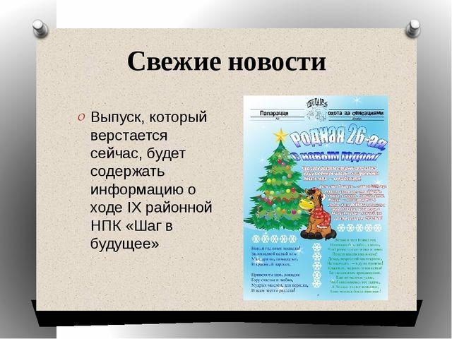 Свежие новости Выпуск, который верстается сейчас, будет содержать информацию...