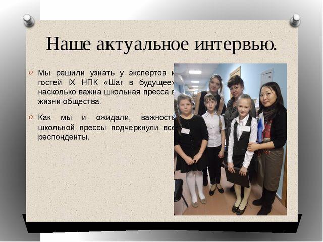 Наше актуальное интервью. Мы решили узнать у экспертов и гостей IX НПК «Шаг в...