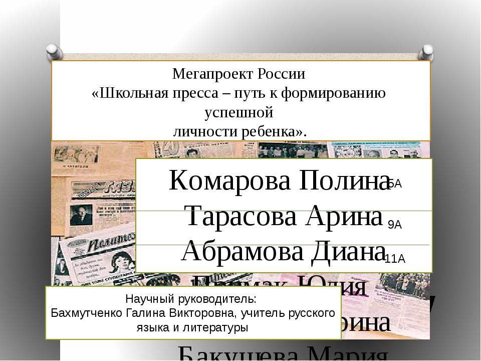 Мегапроект России «Школьная пресса – путь к формированию успешной личности ре...