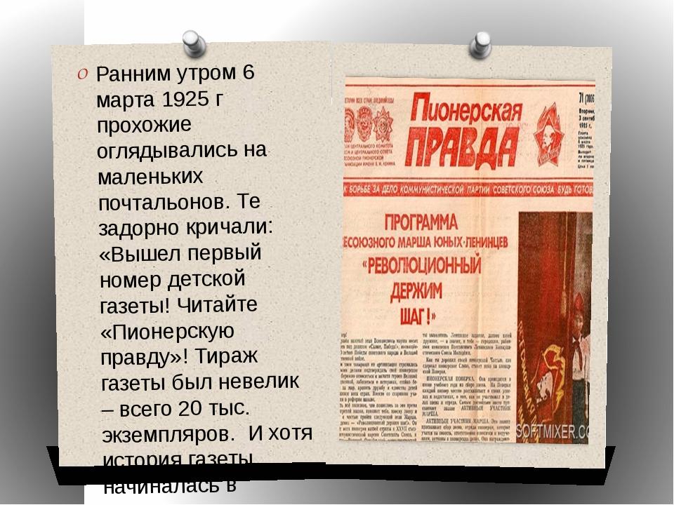 Ранним утром 6 марта 1925 г прохожие оглядывались на маленьких почтальонов. Т...
