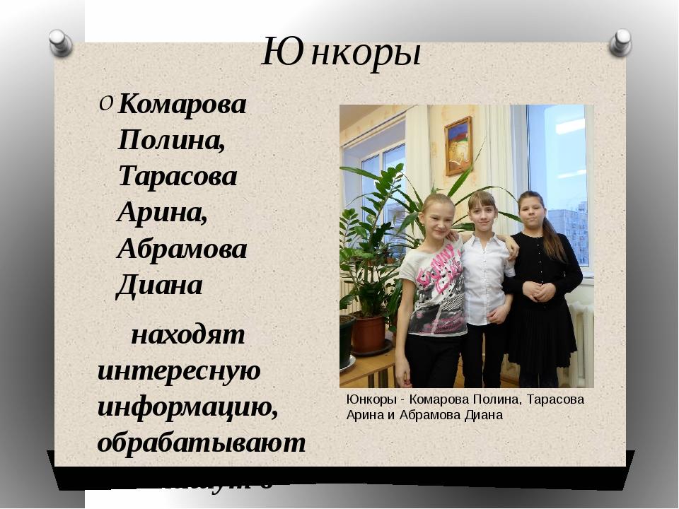 Юнкоры Комарова Полина, Тарасова Арина, Абрамова Диана находят интересную ин...