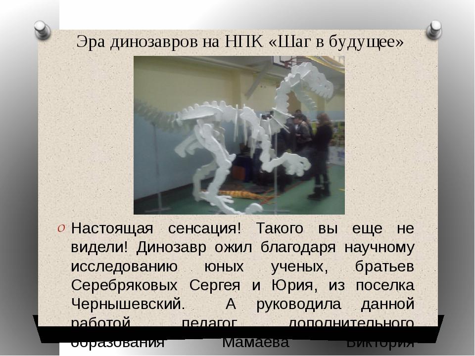 Эра динозавров на НПК «Шаг в будущее» Настоящая сенсация! Такого вы еще не ви...