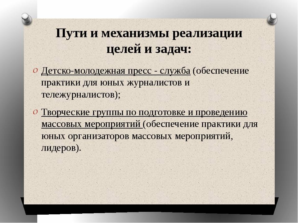Пути и механизмы реализации целей и задач: Детско-молодежная пресс - служба (...