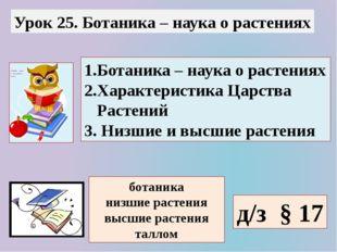 Урок 25. Ботаника – наука о растениях 1.Ботаника – наука о растениях 2.Характ