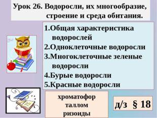 Урок 26. Водоросли, их многообразие, строение и среда обитания. 1.Общая харак